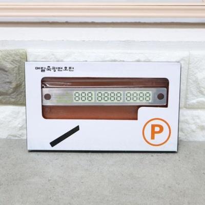 차량용 야광 번호판 실버 주차연락처 차량용품