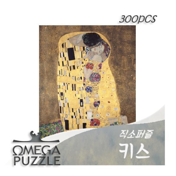 [오메가퍼즐] 300pcs 직소퍼즐 키스 305