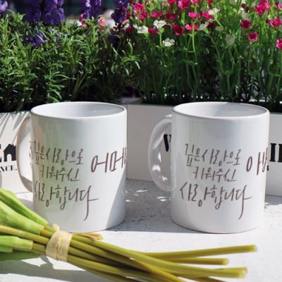 cf993-디자인머그컵2p-깊은사랑으로키워주신부모님