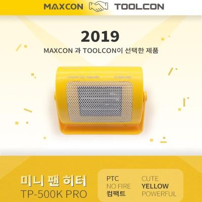맥스콘 PTC미니팬히터 감성캠핑 500W