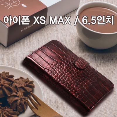 스터핀/미르더블다이어리/아이폰XS MAX/6.5인치