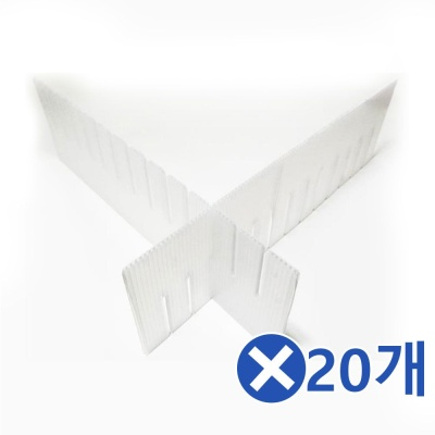 서랍 칸막이보드 대 130x423mmx2Px20개 속옷정리