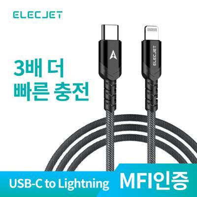 일렉젯 USB C to 라이트닝 MFI 케이블