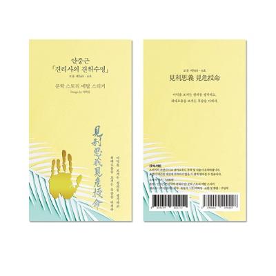 안중근 견리사의 견위수명 문학스토리 메탈스티커