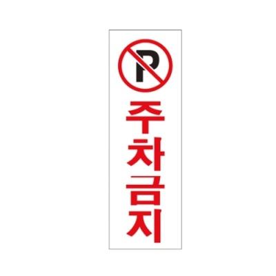 [아트사인] 주차금지표지판 (0229) [개/1] 90478