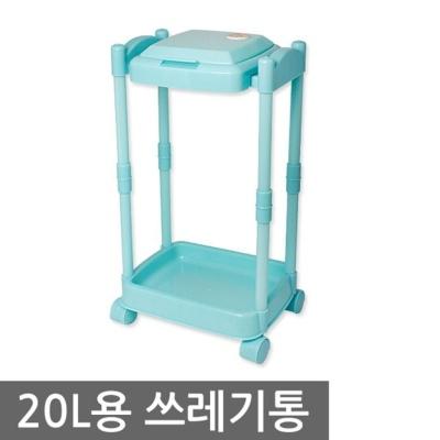 종량제 쓰레기통 20L 분리수거 휴지통 재활용