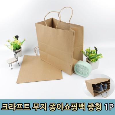 크라프트 무지 선물 의류 종이쇼핑백1P