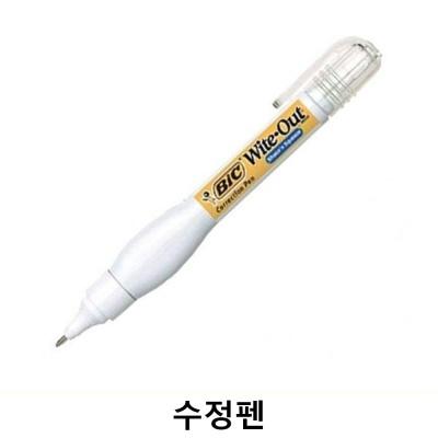 빅 Witeout 수정펜