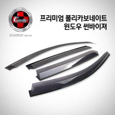 세원 폴리카보네이트(PC)윈도우 바이져/썬바이져/몰딩/햇빛가리개/도어캐치/썬바이저
