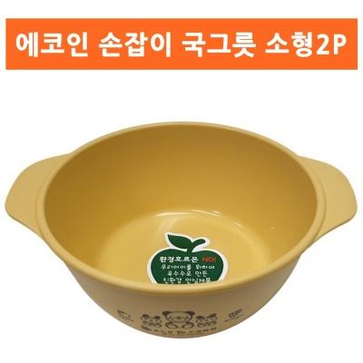 에코인 손잡이 국그릇 소형2P 국대접 대접