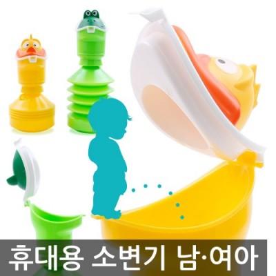 NEW아이쉬  유아 휴대용 소변기 남여공용