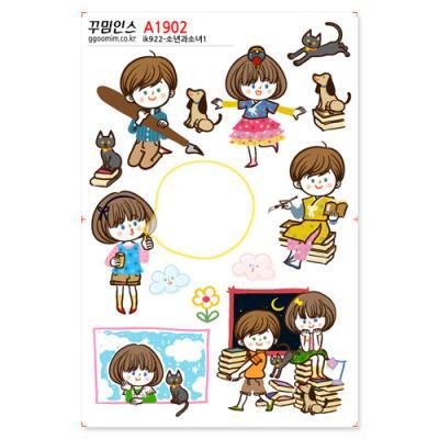 A1902-꾸밈인스스티커_소년과소녀1
