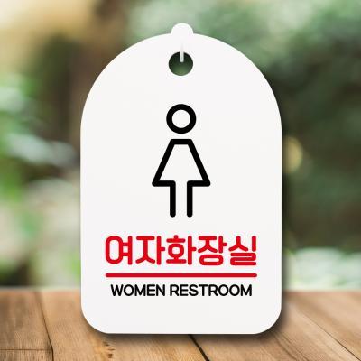 표지판 팻말 푯말 간판 S6_135_심플 여자화장실