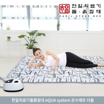 한일의료기돌흙침대 / AQUA system 온수매트 더블