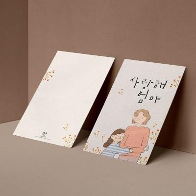 [카드] 사랑해 엄마 캘리그라피카드