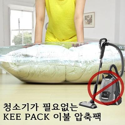 청소기가 필요없는 Kee Pack L(대) 이불 압축팩 의류