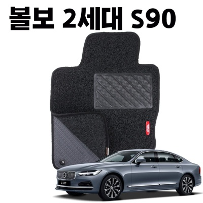 볼보 S90 이중 코일 차량 발 깔판 바닥 카 매트 black
