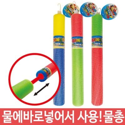 워터파크 계곡 대포 스펀지 수영장 물총