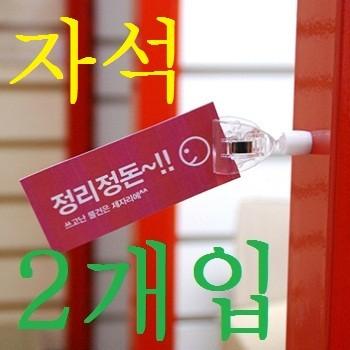 자석이 부착된 POP 카드 클립-ArtSign 자석 반달집게 G9046/1팩 2개입