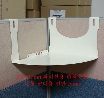 60~67mm 파티션용 오피스퍼니처正品 레이저가공 대형코너형 파티션선반(무거운 하중용)