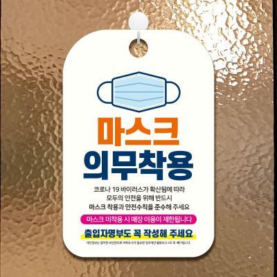 마스크 안내문 출입명부 안내판 팻말 제작 CHA073