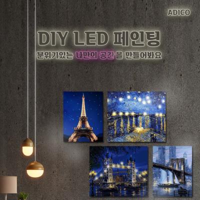 DIY LED 페인팅 - 풍경 6종 택1
