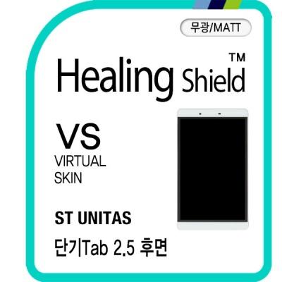 에스티 유니타스 단기탭 2.5 후면 버츄얼매트 필름2매