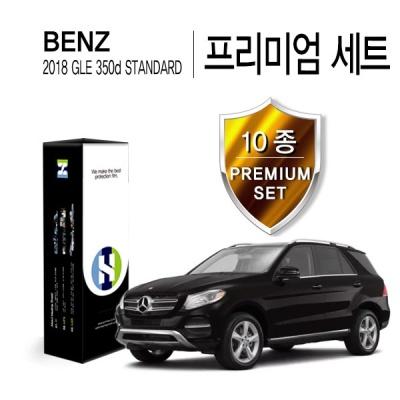2018 GLE 350d 스탠다드 PPF 필름 프리미엄 10종 세트