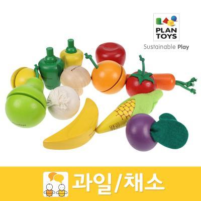 주방놀이 과일과채소 모음전