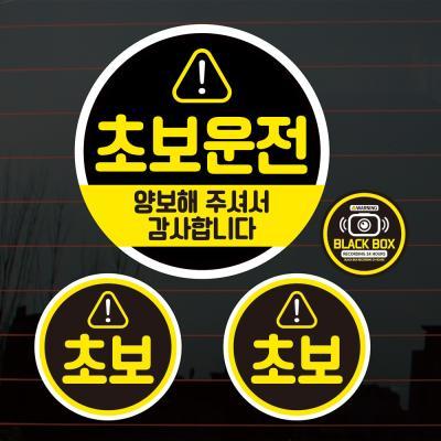 칼라자동차스티커S2_C014_엠블럼 원 초보운전 05