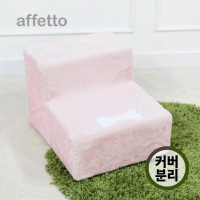 아페토 커버분리형 애견계단 2단 핑크