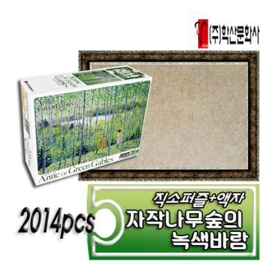 빨강머리앤 2014 자작나무숲의 녹색바람 +액자