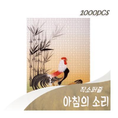 [비앤비퍼즐] 1000PCS 직소 아침의 소리 PL1367