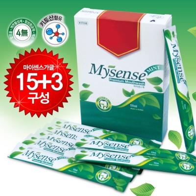 휴대용 스틱가글 마이센스가글 15+3