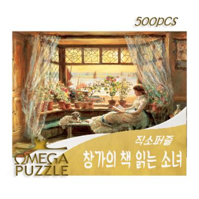500pcs 직소퍼즐 창가의 책읽는 소녀 645