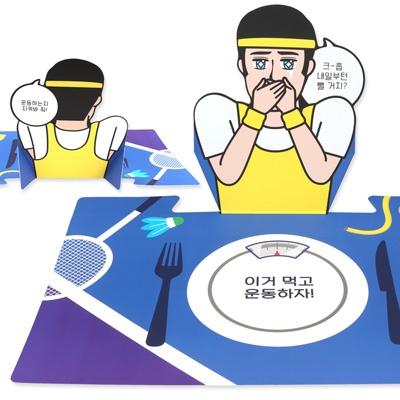 반8 남치니 다이어트 식탁매트