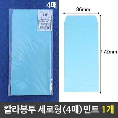 칼라봉투 편지봉투 세로형 예쁜봉투 민트 1개(4매)