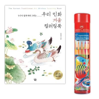파버카스텔 수채 색연필 12색 컬러링북 색칠 민화겨울