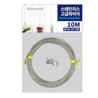 코텍 와이어스텐고급 와이어 10M(K6754)