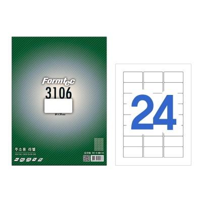폼텍 주소용 라벨/LQ-3106