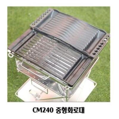CM240 중형화로대 캠핑 바베큐그릴 불판 스타터