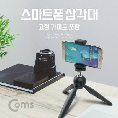 Coms 스마트폰 삼각대 거치대 포함 30cm 셀카 촬영