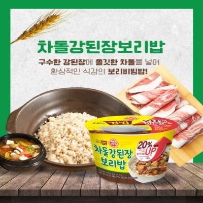 [오뚜기] 컵밥 차돌강된장보리밥(증량) 310G