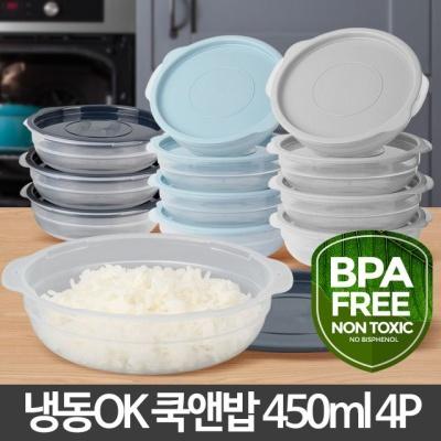쿡앤밥 4p 냉동밥 보관용기 냉장고 정리수납 냉동실