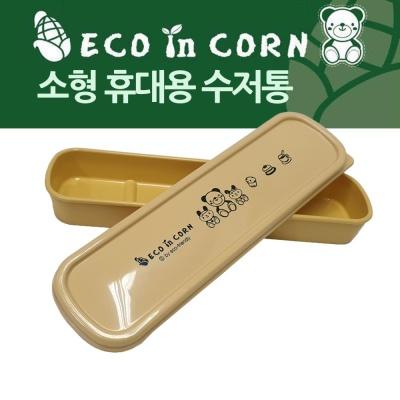 옥수수 환경식기 휴대용 소형 수저통