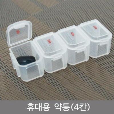 칠성 휴대용 4칸 약통