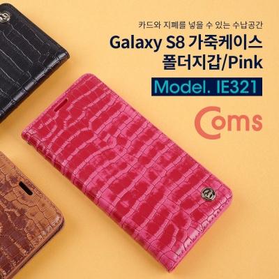 Coms 스마트폰 가죽케이스(폴더지갑) S8Pink