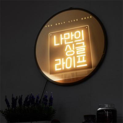 ne838-LED액자45R_나만의싱글라이프yolo