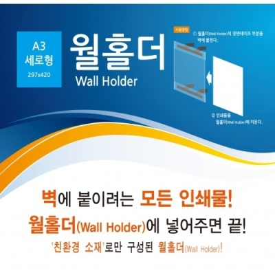 [샤인아트] 월홀더A3 세로형 [개1] 376464