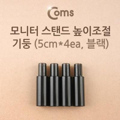 Coms 모니터 스탠드 높이조절-기둥 (5cmx4ea 블랙)